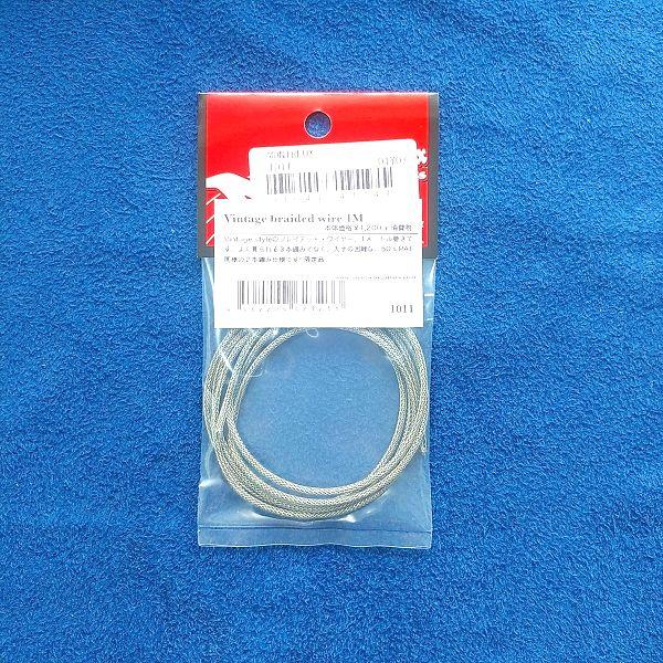 MONTREUX Vintage braided wire パッケージ全体