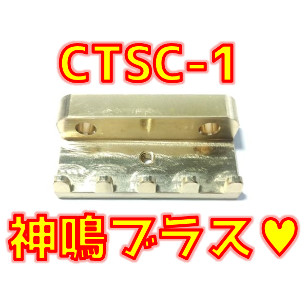 Creatifinity Parts CTSC-1 ファットブラスパワーで世界観崩壊💖 サムネイル