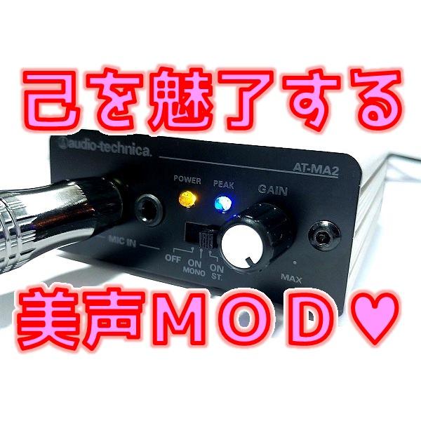 【MOD】 audio-technica AT-MA2 禁断の美声モディファイ💖 サムネイル