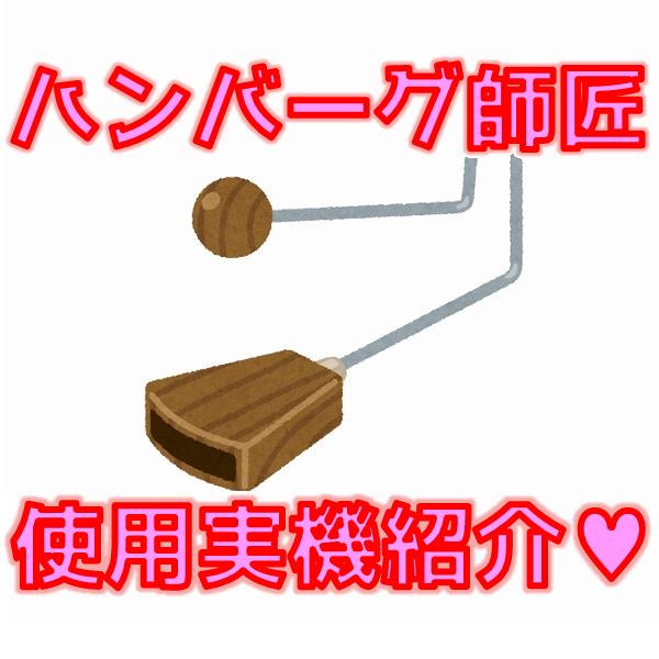 【 ハンバーグ師匠 楽器 】井戸田潤さん使用打楽器をまとめたよ💖【ビブラスラップ】 サムネイル