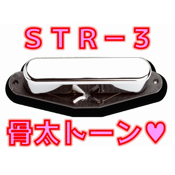 【骨太】 Seymour Duncan STR-3 ファットなパワーを解析しちゃう💖 サムネイル