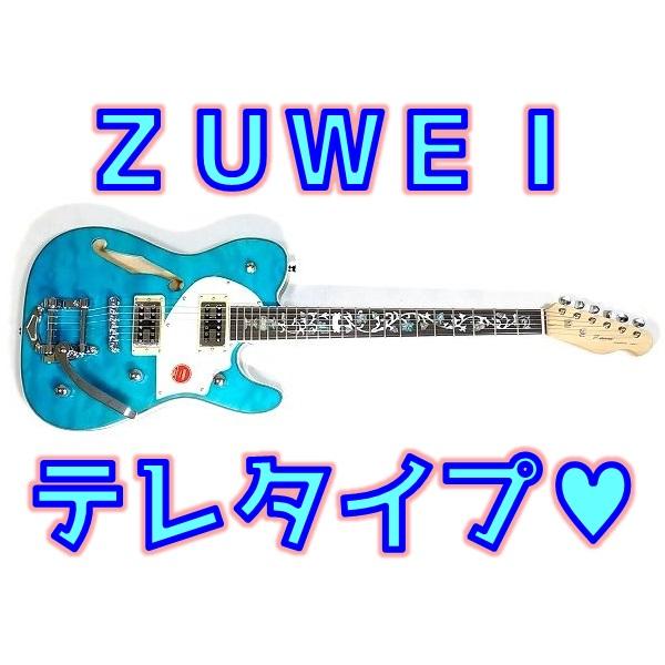 【レビュー】 ZUWEI テレキャスタータイプ ルックスもサウンドも変化球💖 サムネイル
