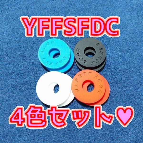 【Amazon】 YFFSFDC 激安ストラップロック ってどうよ? サムネイル