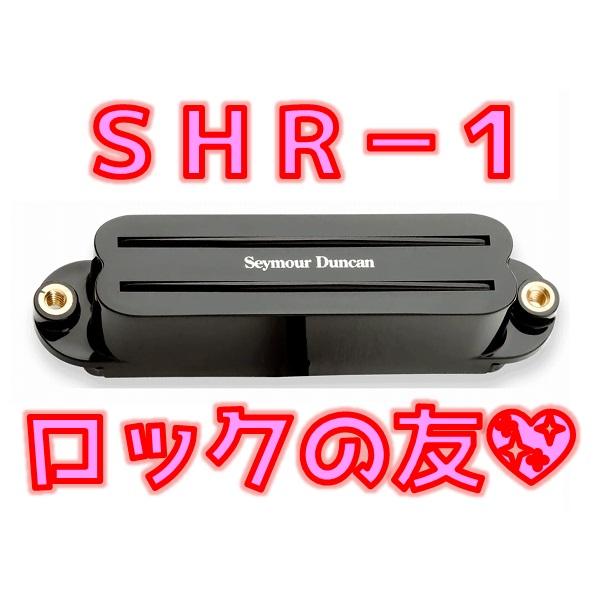 【SHR-1】 Seymour Duncan Hot Rails 攻撃的シングルハム💖 サムネイル