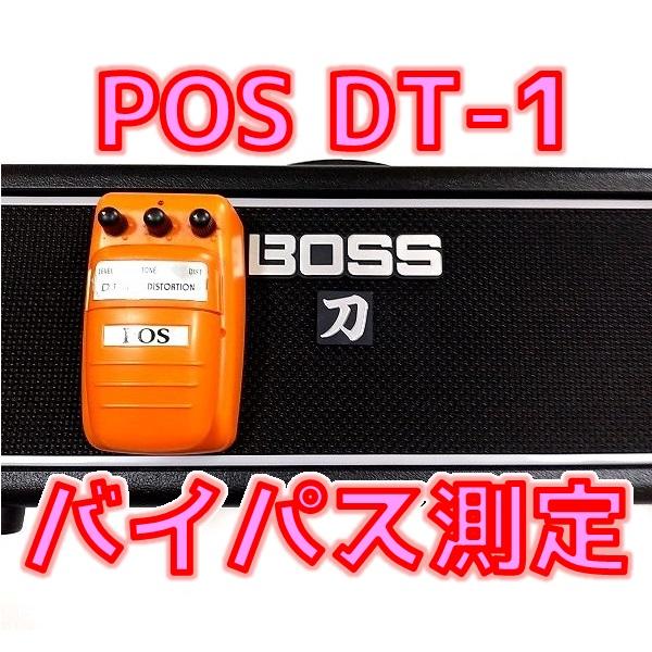 POS DT-1 バイパス音計測してみた💖【ゲスト:Ibanez&BOSS】 サムネイル