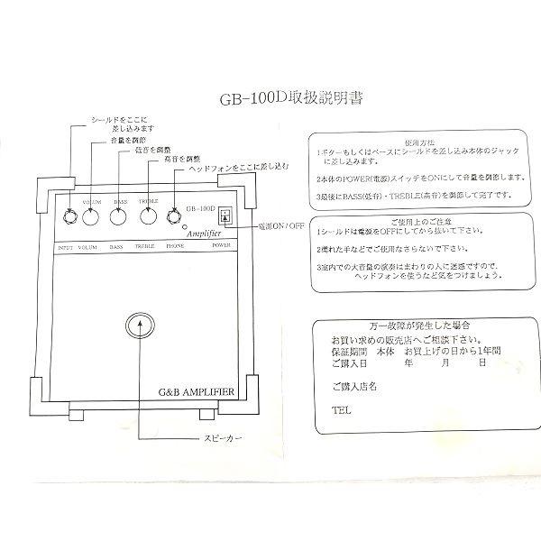 POS GB100D 取扱説明書