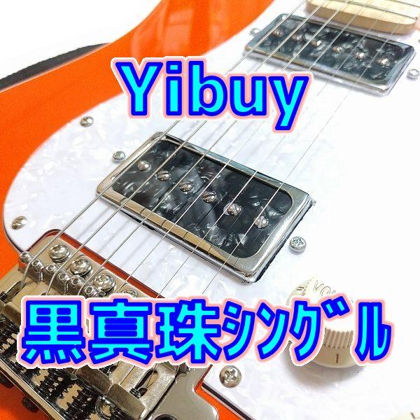 Amazon 激安ピックアップ 調査第9回 Yibuy 黒真珠 シングルコイル (P-94型) サムネイル
