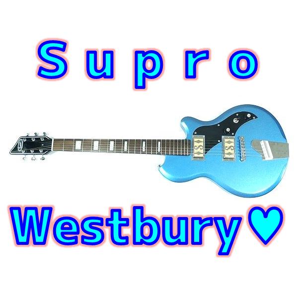 【レビュー】 Supro The Island Series Westbury レトロ新しい曲線美💖 サムネイル