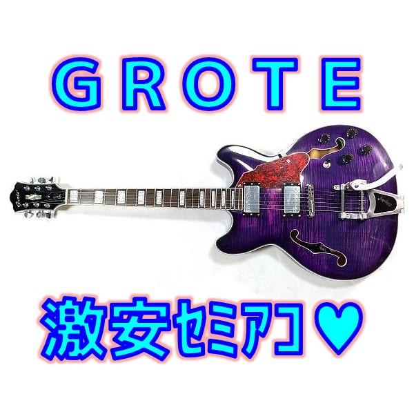 【レビュー】 GROTE 335 style with Bigsby 激安優良セミアコ💖 サムネイル