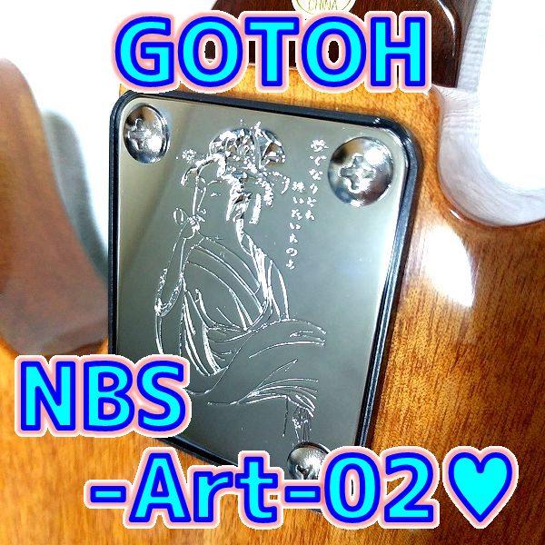 GOTOH NBS-Art Luxury Mode 超微細機械彫刻ネックプレート💖 サムネイル