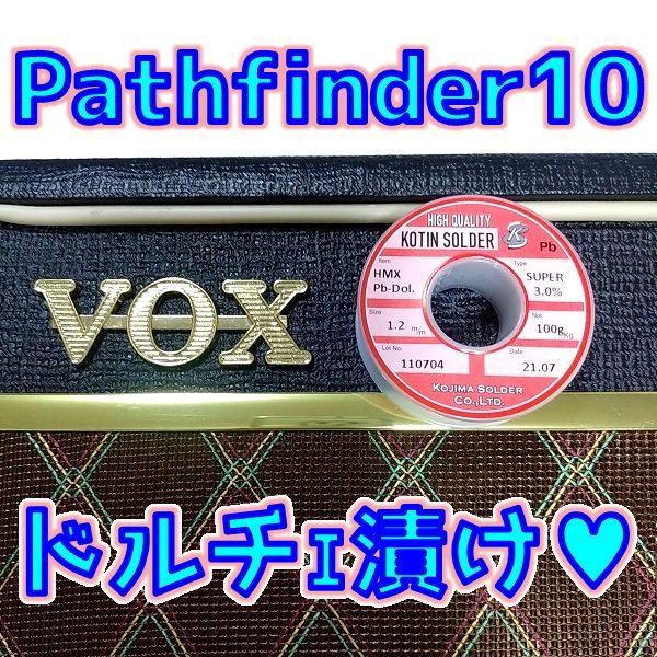 VOX Pathfinder10 のハンダ全部HMX Pb-Dol.漬けにしてみた💖 サムネイル
