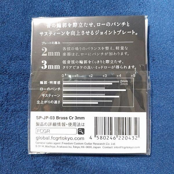 Tone Shift Plate SP-JP-03 パッケージ裏