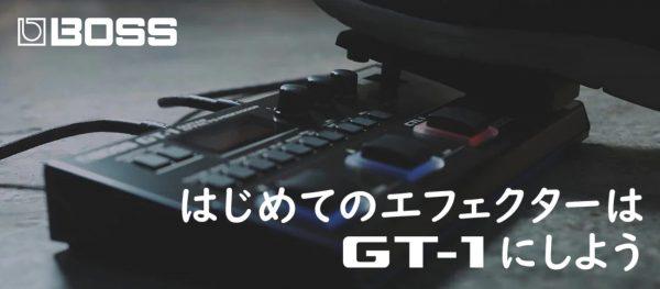 はじめてのエフェクターは GT-1 にしよう|サウンドハウス