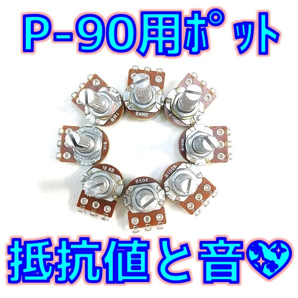【可変抵抗器】 ポット の抵抗値による音質の変化を調べたよ💖【P-90編】 サムネイル