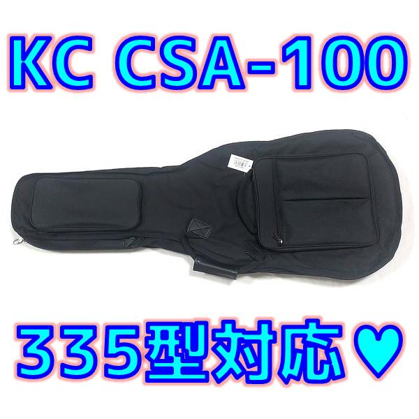 KC CSA-100 セミアコ用 ギグバッグ Bigsbyモデルで包容力調べてみた💖 サムネイル